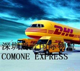 DHL国际快递至**货运专线