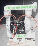 PP聚丙烯粉尘气动隔膜泵RG50