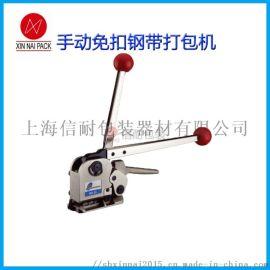 MH35手动免扣钢带打包机-无扣捆扎机售后维修