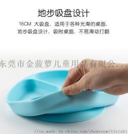 一體式防滑硅膠餐盤