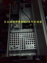 长沙专业维修 Danfoss 丹弗斯 变频器