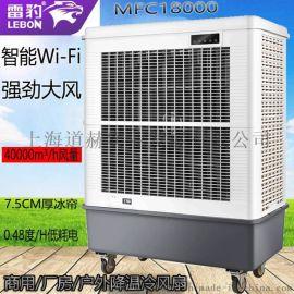 雷豹MFC18000工业空调扇车间通风降温设备