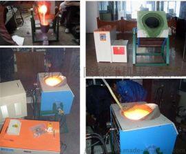 无锡小型熔铜炉,邢台化铜炉,邯郸化铜专用中频电炉