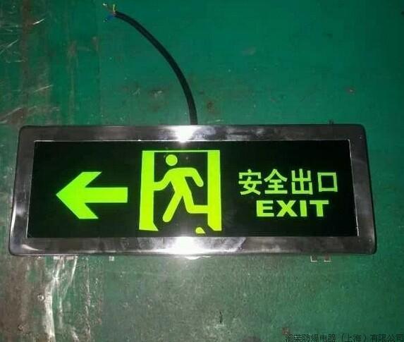 上海渝榮IIC級防爆標誌燈一套起訂