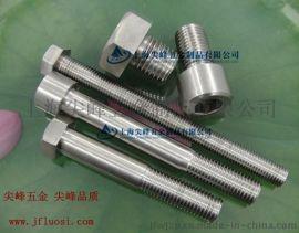 不锈钢大螺栓,304大螺丝