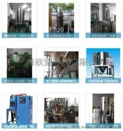 实验型喷雾干燥造粒机价格,小型离心式喷雾干燥机/造粒机生产厂家