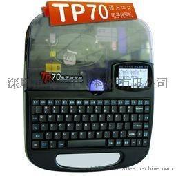 硕方电子线号机TP70硕方电缆套管打号机
