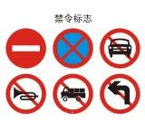 山東淄博中遠交通標誌牌