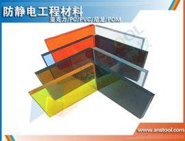 韩国进口KPC防静电亚克力板,黑色透明防静电板