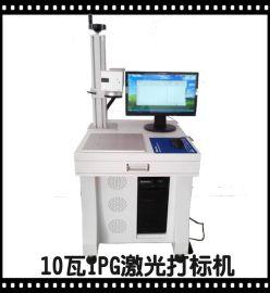 10w便携式激光打标机,国产光纤激光镭雕机,国产激光打标机
