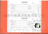 【格林坊】印刷专家低价直供优质收款收据印刷定制 全木浆无碳复写联单