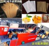 偉明果袋機系列雙層檸檬果袋機紙袋機