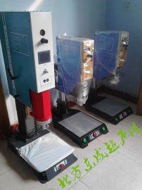 供应北方无纺布制品超声波焊接机