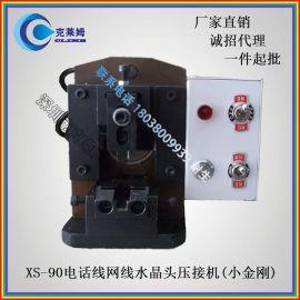 XS-90电话线网线水晶头压接机