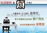 【友情引荐】西安呼叫中心系统|电话管理系统