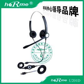 合镁U201D USB线控耳机