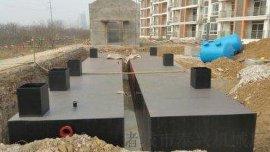 供应小区生活污水处理设备