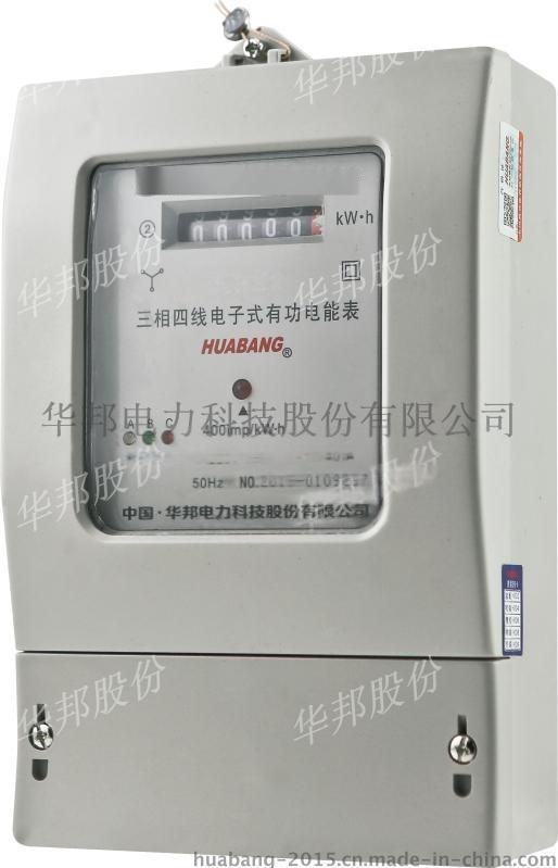 三相电子表,有功电能表,壁挂式安装,计度器2.0级,华邦供应