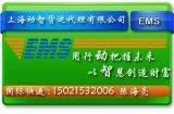 上海国际快递到澳大利亚 新西兰 斯里兰卡中国邮政EMS DHL UPS FedEx快递服务