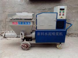 墙面喷涂砂浆新机器全自动砂浆喷涂机