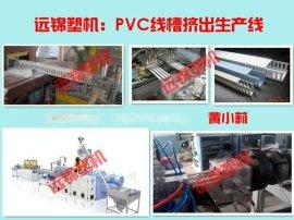 广东PVC线槽挤出机  PVC型材挤出生产线