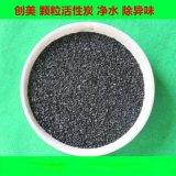 煤质颗粒活性炭 河南活性炭厂家 饮用水过滤颗粒活性炭