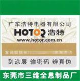 防僞標專業廠家供應高難度特種版提貨劵防僞印刷 電碼防僞印刷