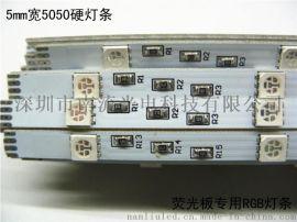 厂家直销荧光板灯条 LED手写荧光板专用5050RGB七彩贴片硬灯条