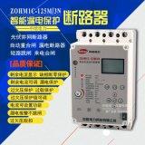 中哈电力125A 电子式自动重合闸断路器 自动重合闸 剩余电流动作断路器