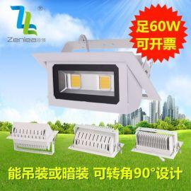 Zenlea珍领 ZL-FL1060-A LED60W集成投射灯