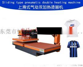 批发供应气动双工位烫画机 40*60型 烫印机 剥胶机 印花设备