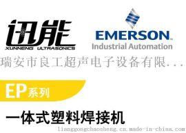 美国迅能EP一体式15K3300W超声波塑料焊接机良工代理