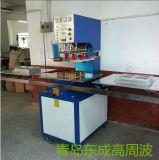 山东冲汽产品高周波熔接设备高频热合机