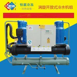 涡旋开放式冷水机组,变频冷水机