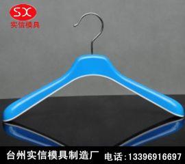 台州塑胶模具 塑料衣架西装架内衣架模具注塑模具定制