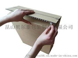 给纸箱装上拉链的神奇包装【贝尔泰】