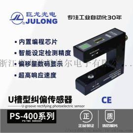 巨龍PS-400光電感測器,口罩機糾偏感測器