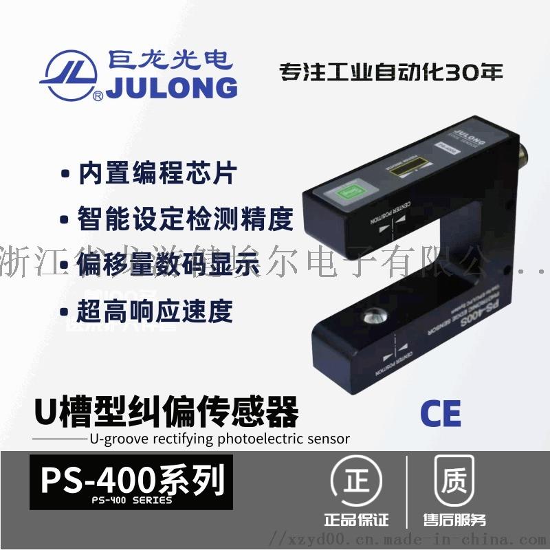 巨龙PS-400光电传感器,口罩机纠偏传感器