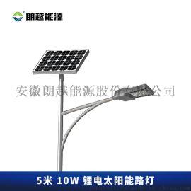 朗越能源5米10W 电太阳能整套LED物联网路灯
