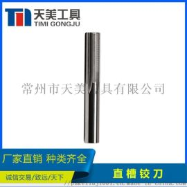 CNC加工中心刀具  直槽铰刀  非标订制