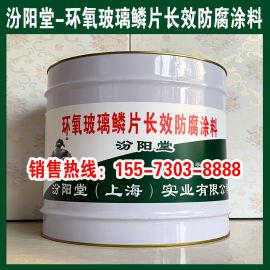 环氧玻璃鳞片长效防腐涂料、生产销售、厂家直供