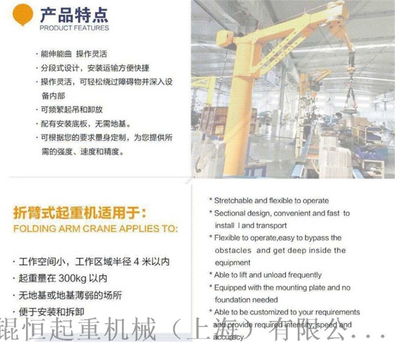 Ai系統智慧提升機80-600kg 無級變速