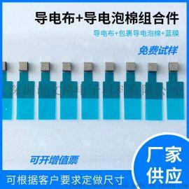 精密定制加工厂 全方位导电泡棉 导电布蓝膜组合