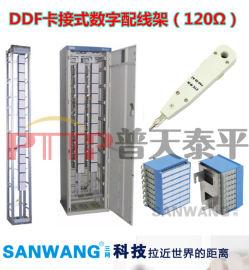 DDF-120Ω歐姆卡接式數字配線架