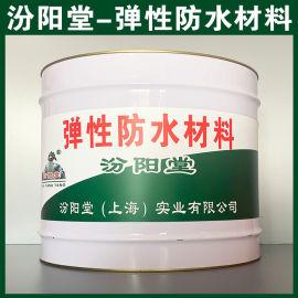 弹性防水材料、工厂报价、弹性防水材料、销售供应