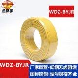 金环宇电线 WDZ-BYJR 0.75低烟无卤软线