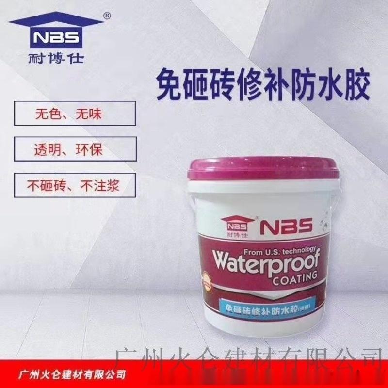耐博仕厕所瓷砖漏水防水涂料渗透剂免砸砖