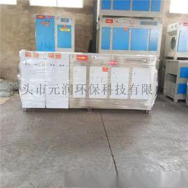 元润环保光氧等离子一体机废气处理厂家