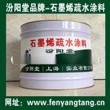 石墨烯疏水塗料、生產銷售、石墨烯疏水塗料、廠家直供