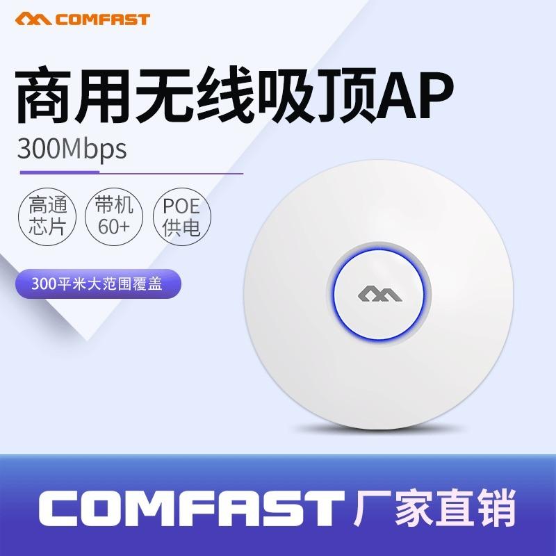 COMFAST CF-E320N 吸頂AP